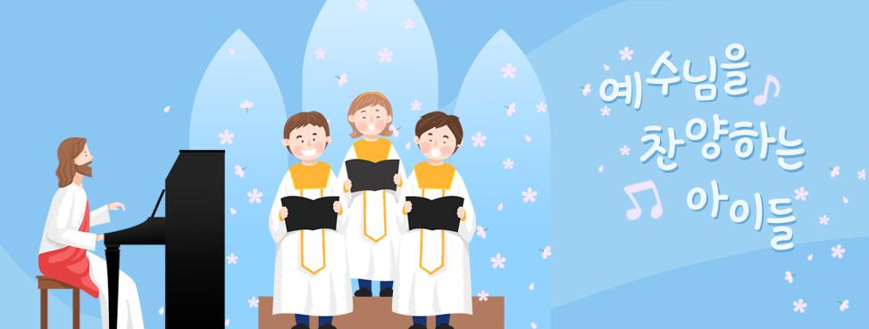 예수님을 찬양하는 아이들