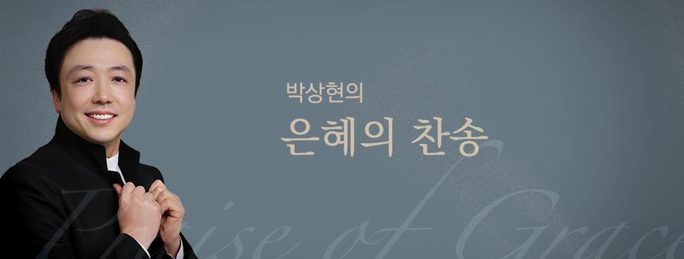 박상현의 은혜의 찬송