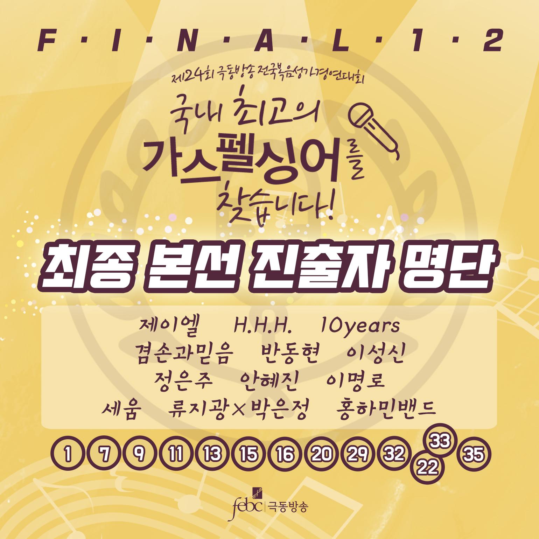 final12.jpg