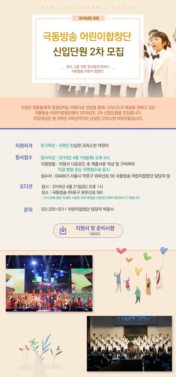 201804_2차-어린이합창단-모집_게시물_1.jpg