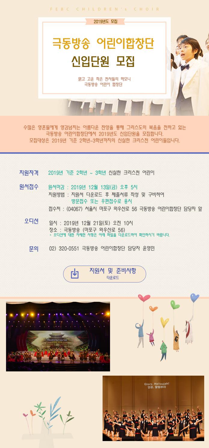 2019-어린이합창단-모집_게시물_하반기추가-(1).jpg