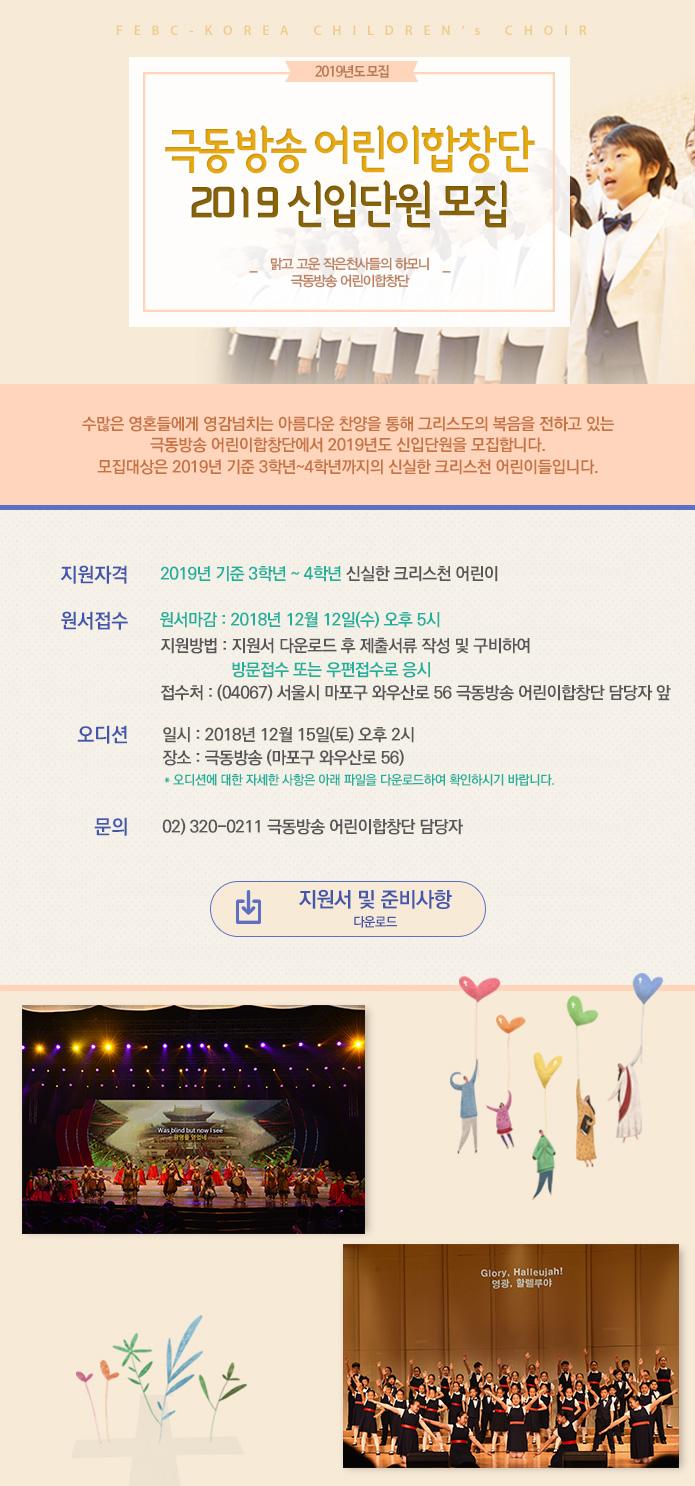201804_2차-어린이합창단-모집_게시물.jpg