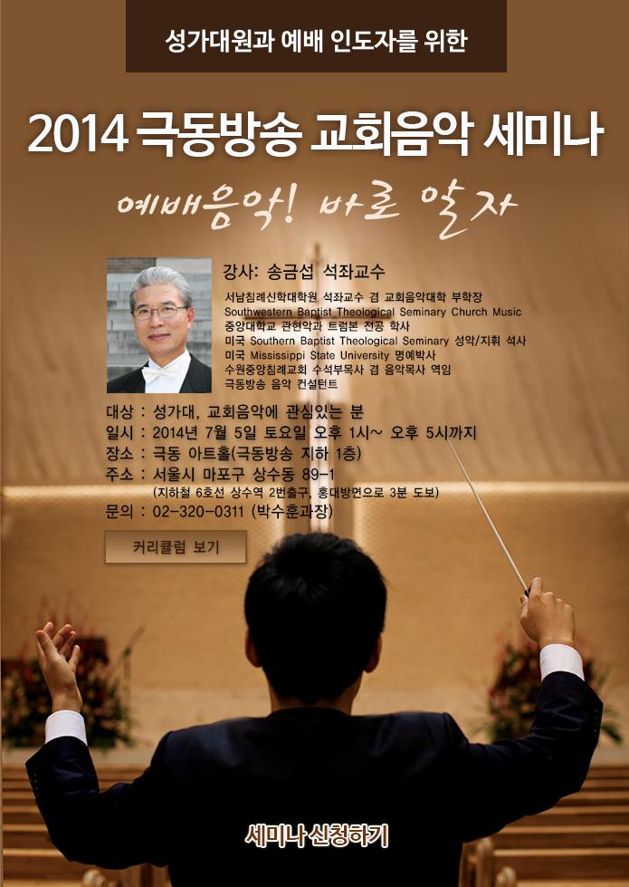 2014 교회음악세미나
