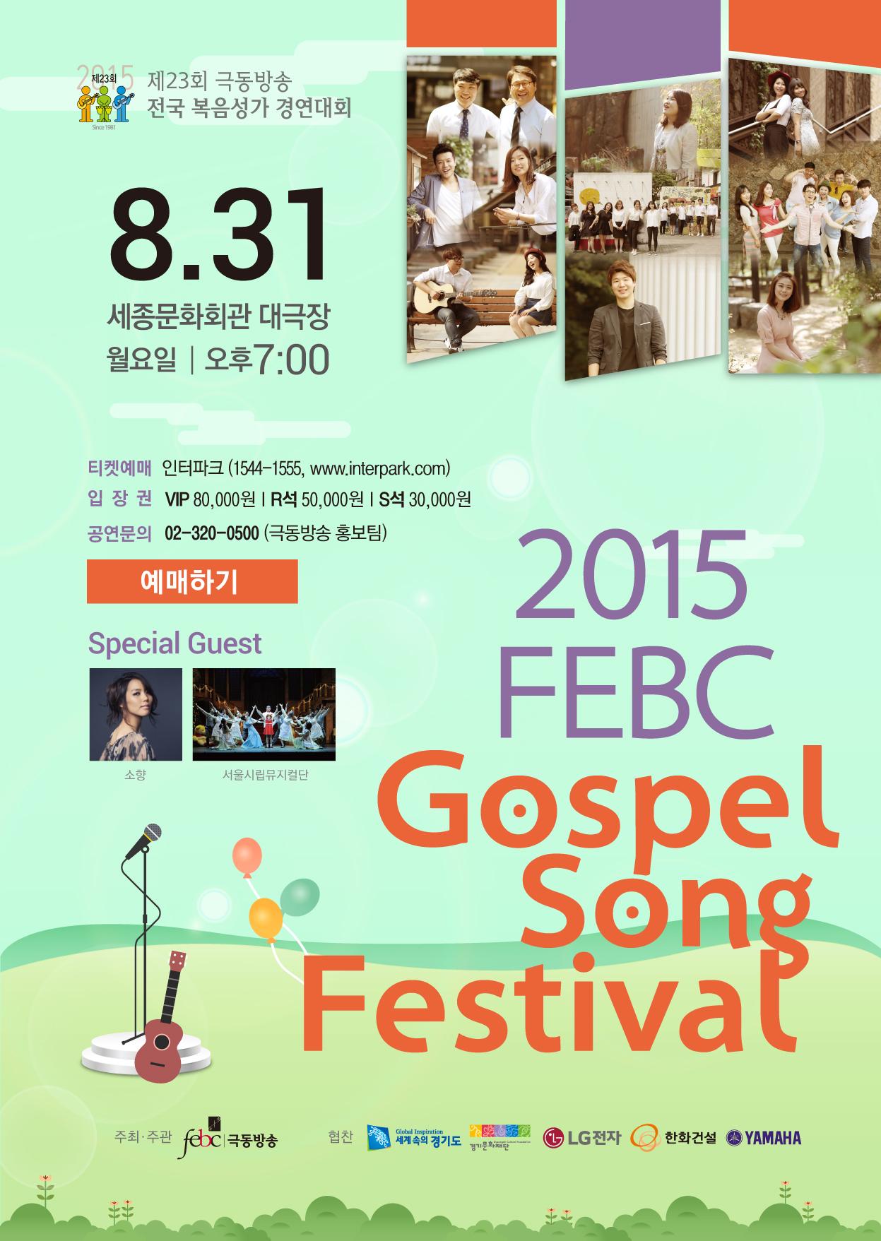 전국복음성가경연대회