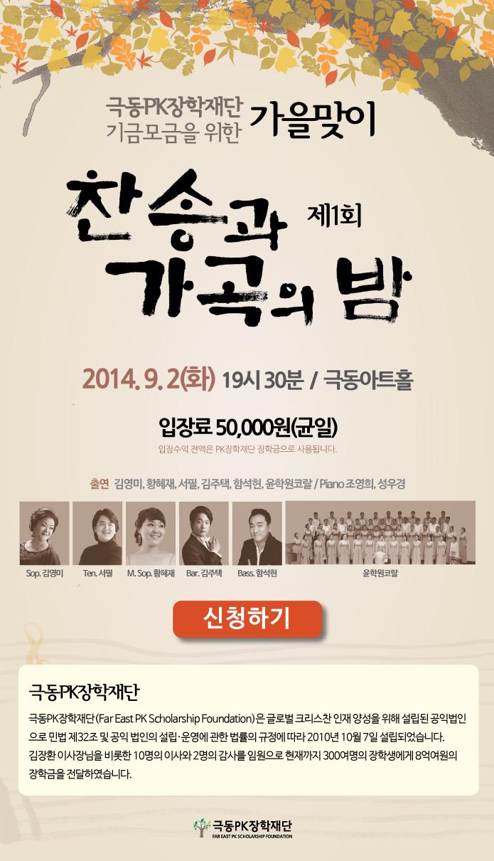 PK장학재단찬송과가곡의밤포스터(web).jpg