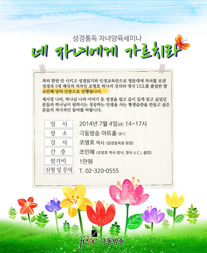 성경통독 자녀양육세미나_이벤트페이지.jpg