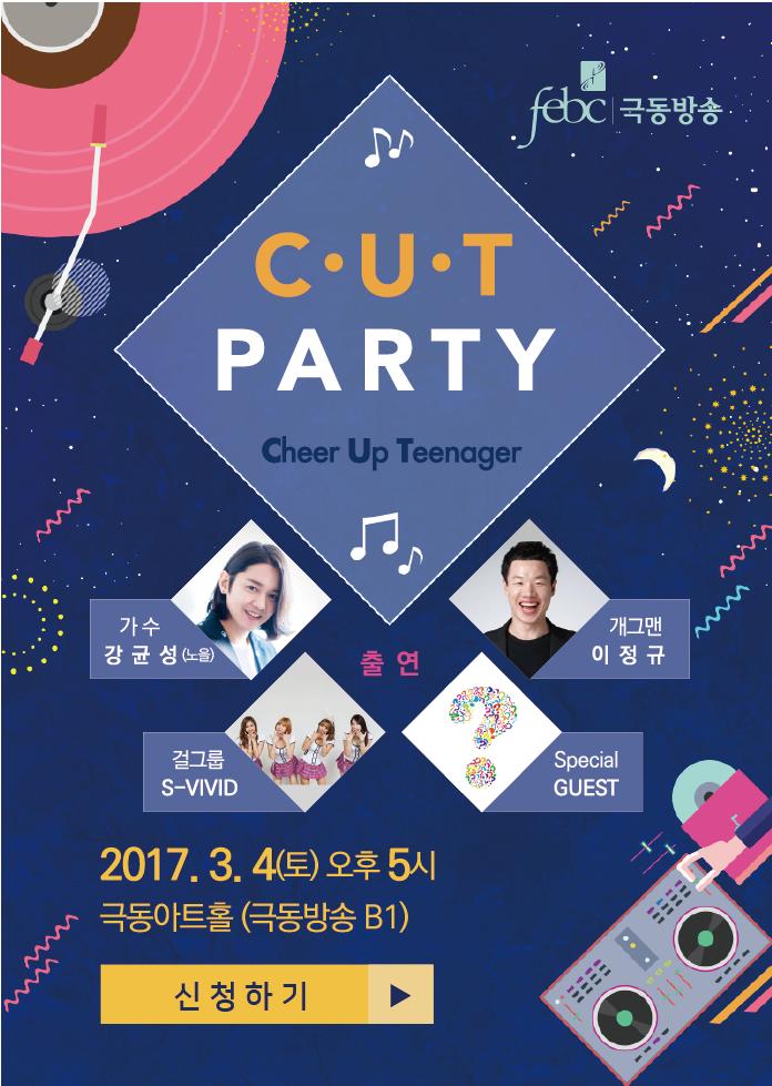 컷파티_청소년공개방송