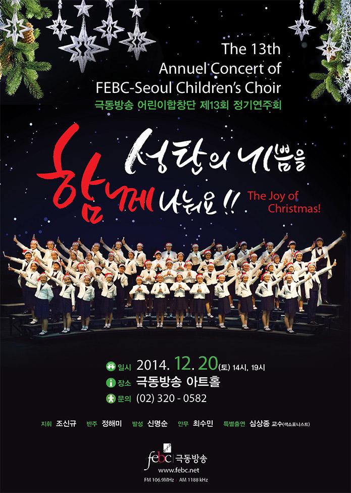 choir_201412.jpg