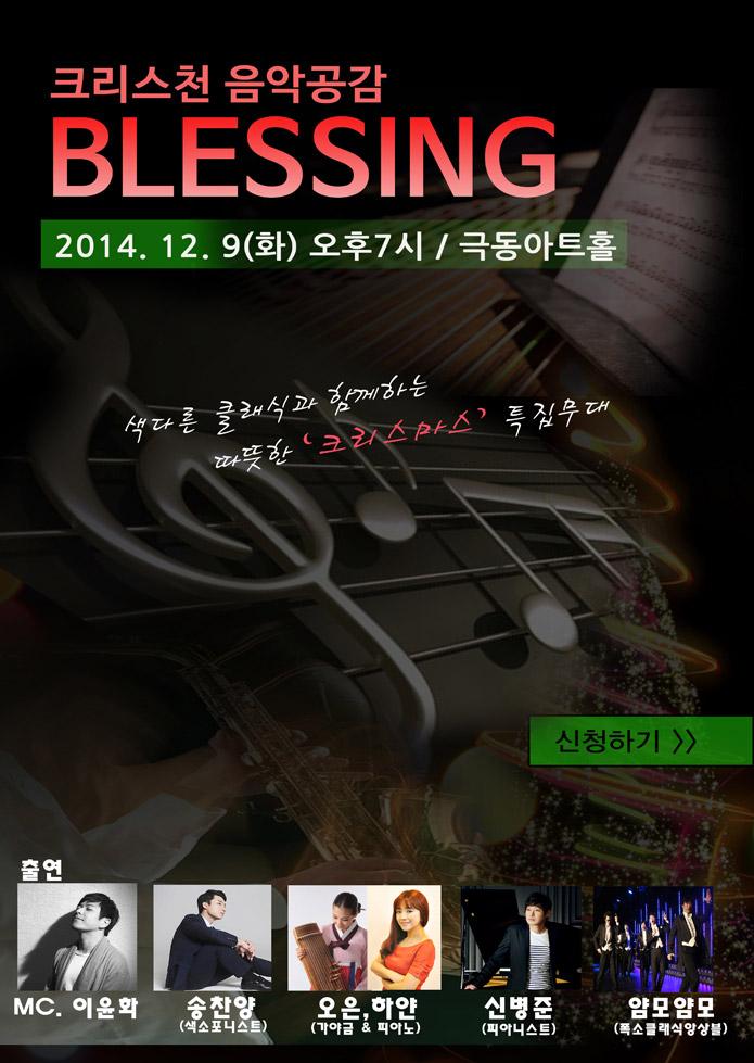 blessing12.jpg