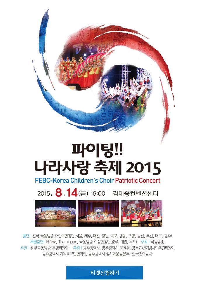 파이팅나라사랑축제_게시용.jpg