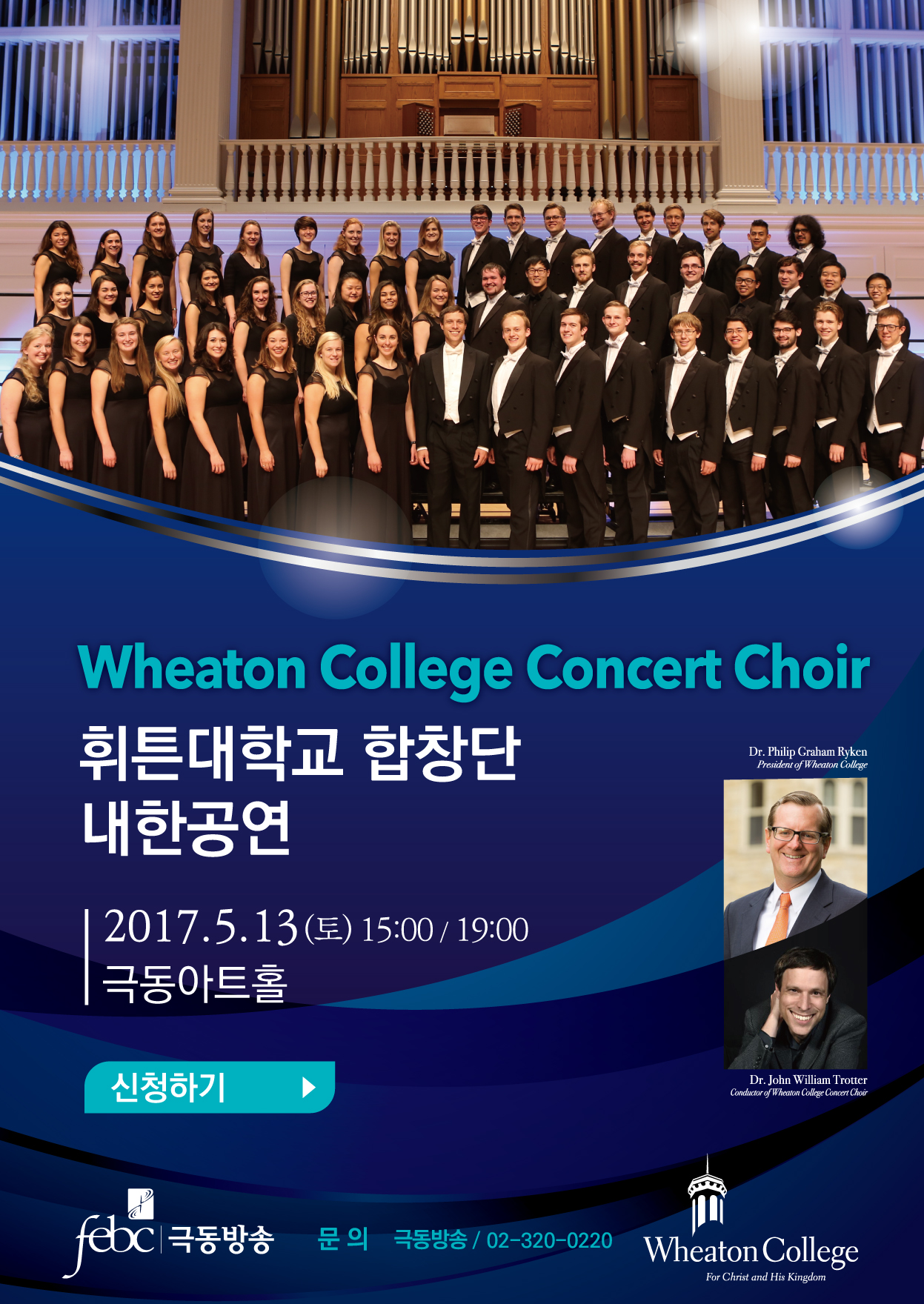 wheaton-college-poster_korea_웹게시용.jpg