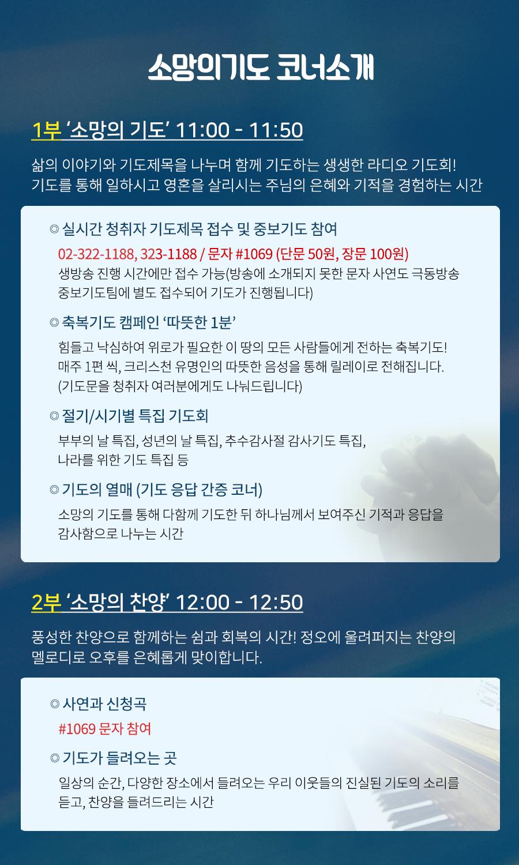 소망의-기도-코너소개.png