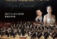KBS교향악단 특별연주회 | 희망음악회 <협연 피아니스트 실비아홍>