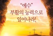 극동방송 웹진 01,02월호