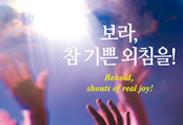 극동방송 웹진 07,08월호