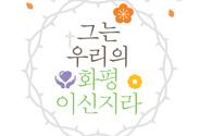 극동방송 웹진 3,4월호