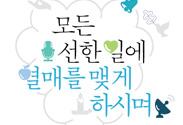 극동방송 웹진 7,8월호